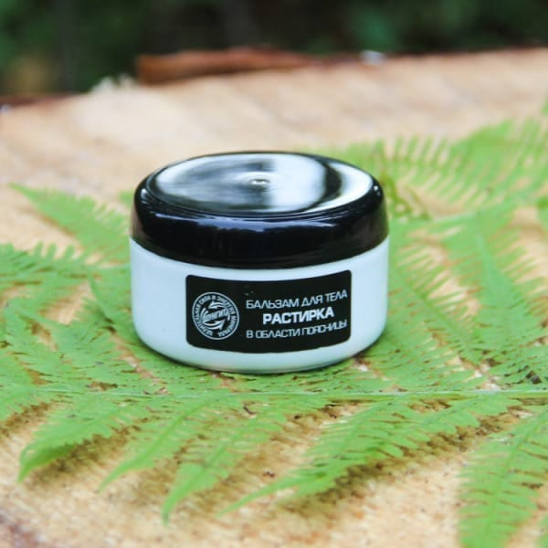 Shungite healing body balm for loin and lower back pain treatment with turpentine, boswellia and juniper oil (100 ml)